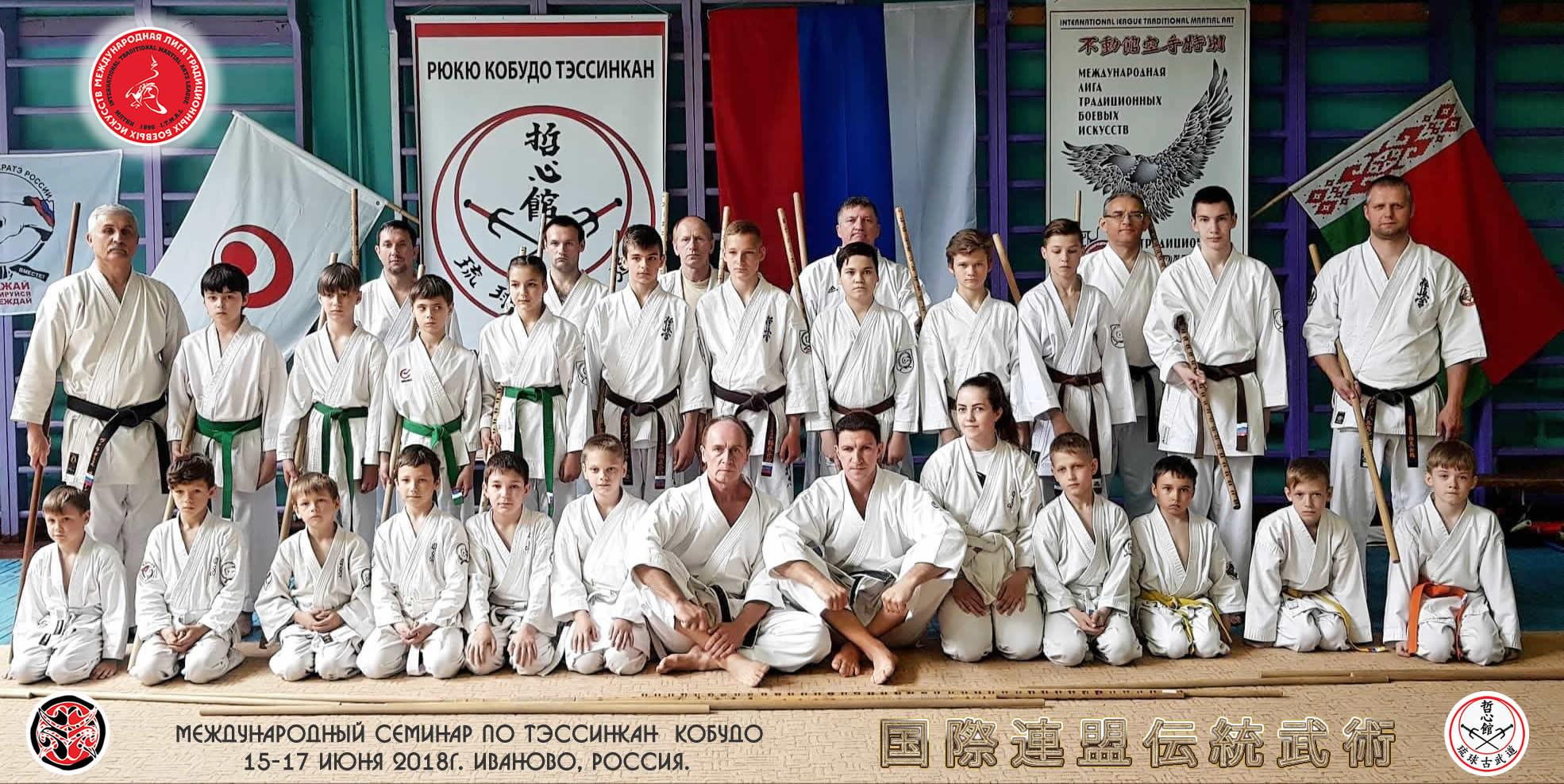 Международный семинар по Рюкю Кобудо Тэссинкан (Иваново, 15-17 июня 2018г.)