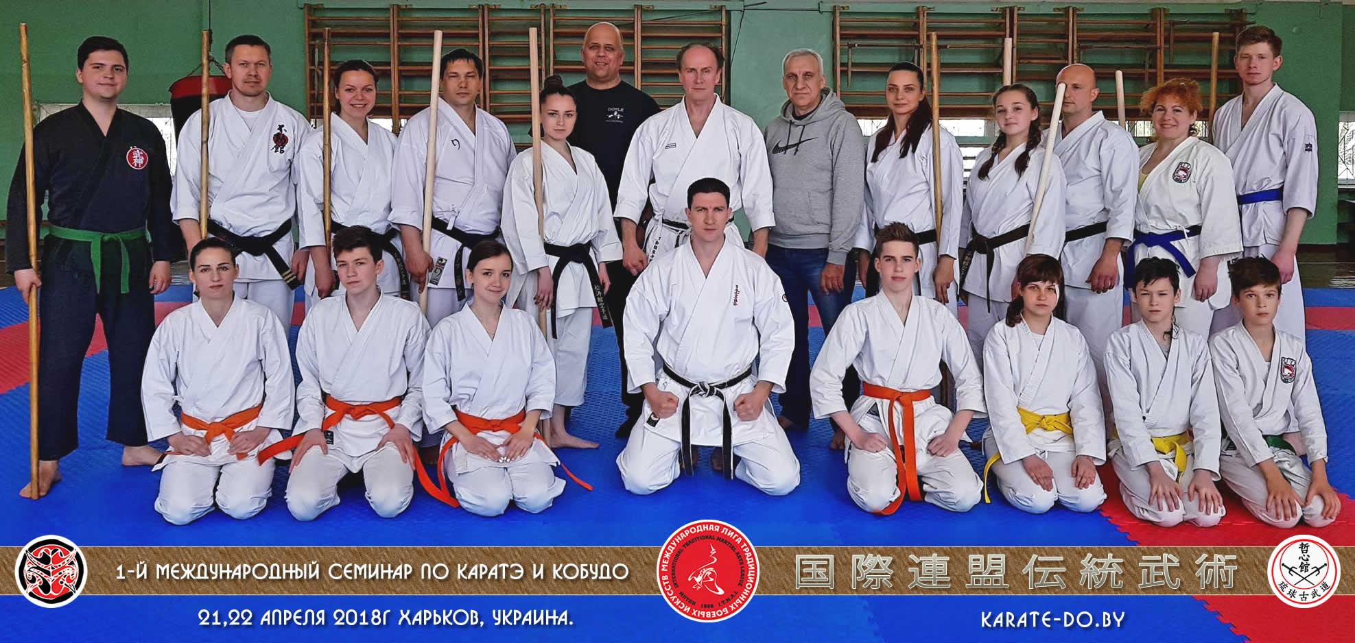Международный семинар по Рюкю Кобудо Тэссинкан и Каратэ Фудокан (Харьков, 21,22 апреля 2018г.)